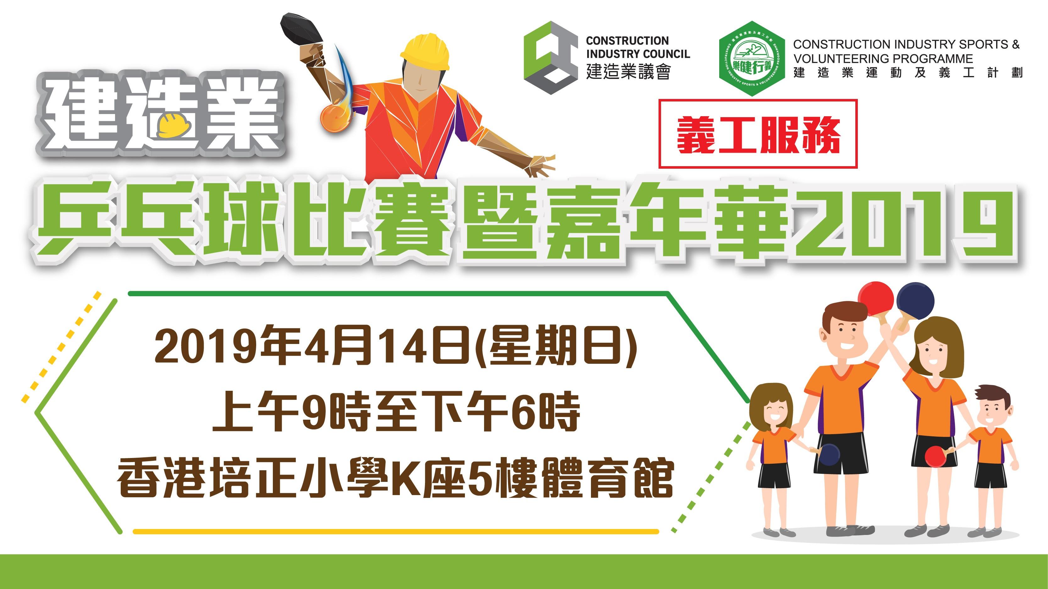 義工服務 - 建造業乒乓球比賽暨嘉年華2019