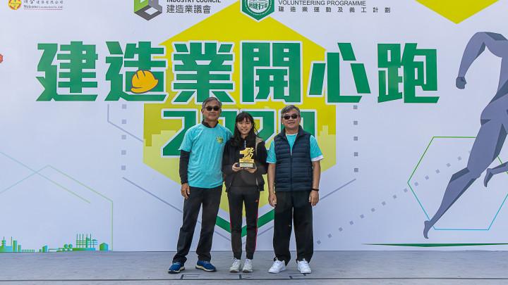 建造業開心跑暨嘉年華2020 - 頒獎典禮-062