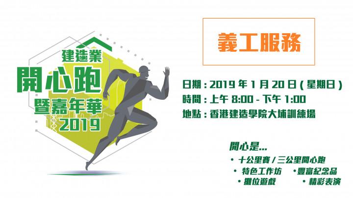 義工服務 - 建造業開心跑暨嘉年華2019