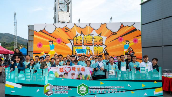 建造業開心跑暨嘉年華2020 - 周邊花絮-011