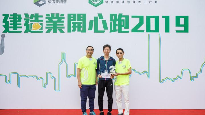 建造業開心跑暨嘉年華2019 - 頒獎典禮-003