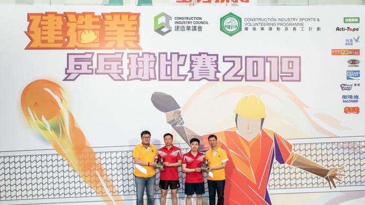 建造業乒乓球比賽暨嘉年華2019-頒獎典禮-028