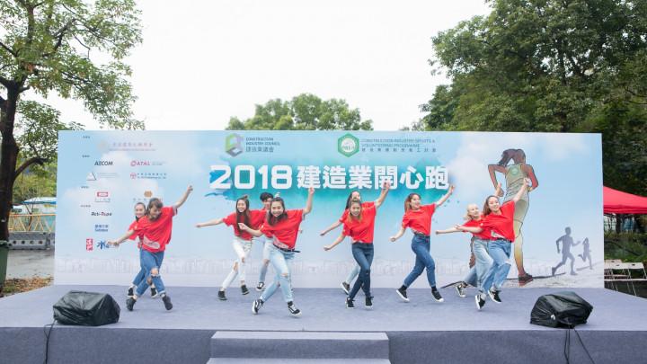 2018建造業開心跑暨嘉年華 - 精彩表演