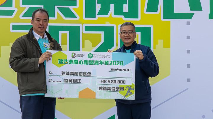 建造業開心跑暨嘉年華2020 - 頒獎典禮-045