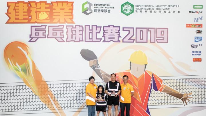 建造業乒乓球比賽暨嘉年華2019-頒獎典禮-019