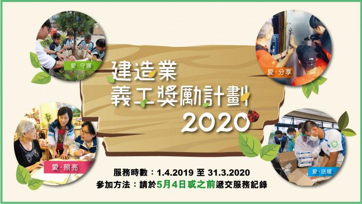 [義工] 建造業義工獎勵計劃2020