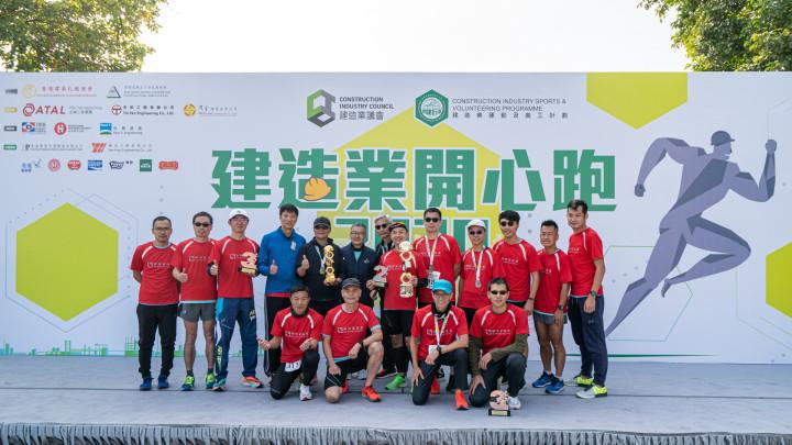 建造業開心跑暨嘉年華2020 - 頒獎典禮-006
