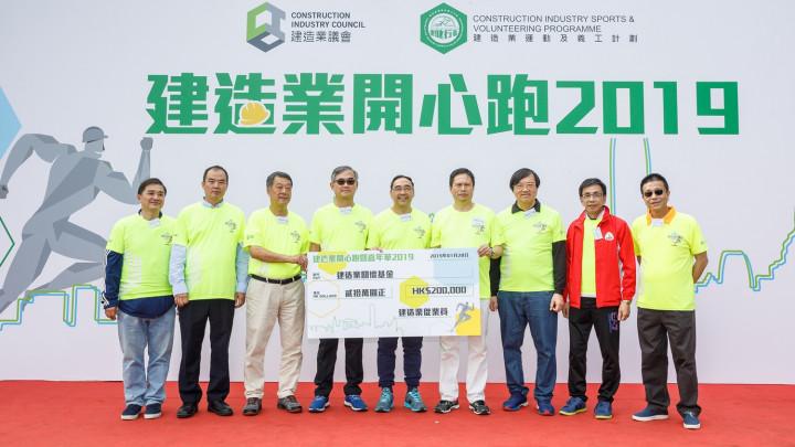 建造業開心跑暨嘉年華2019 - 頒獎典禮-001