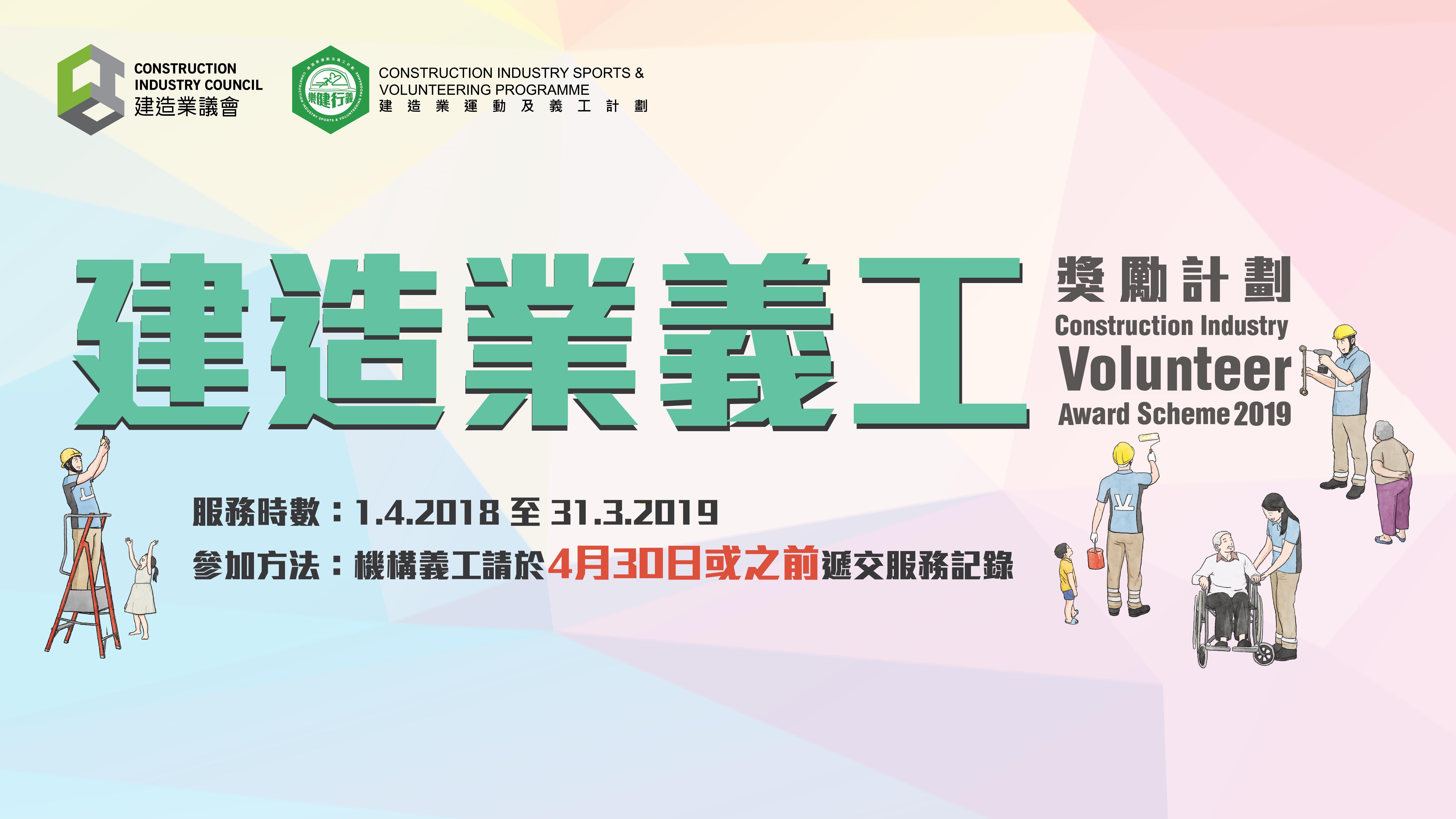 [義工] 建造業義工獎勵計劃2019