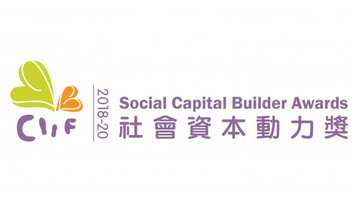 [義工] 社會資本動力標誌獎