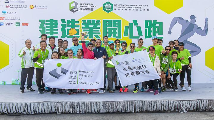 建造業開心跑暨嘉年華2020 - 頒獎典禮-115
