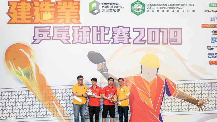 建造業乒乓球比賽暨嘉年華2019-頒獎典禮-030