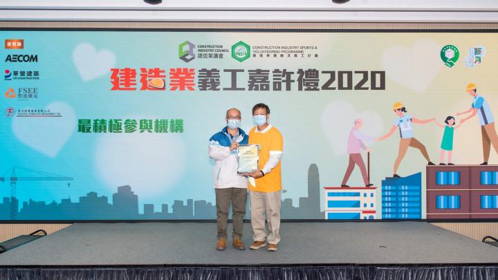 建造業義工嘉許禮2020-059