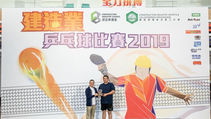建造業乒乓球比賽暨嘉年華2019-頒獎典禮-044