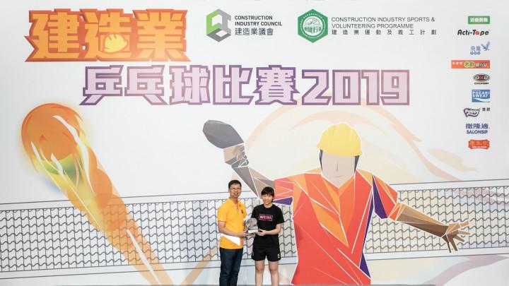 建造業乒乓球比賽暨嘉年華2019-頒獎典禮-047