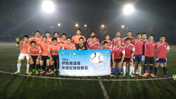 2018建造業議會草地足球聯賽盃-161