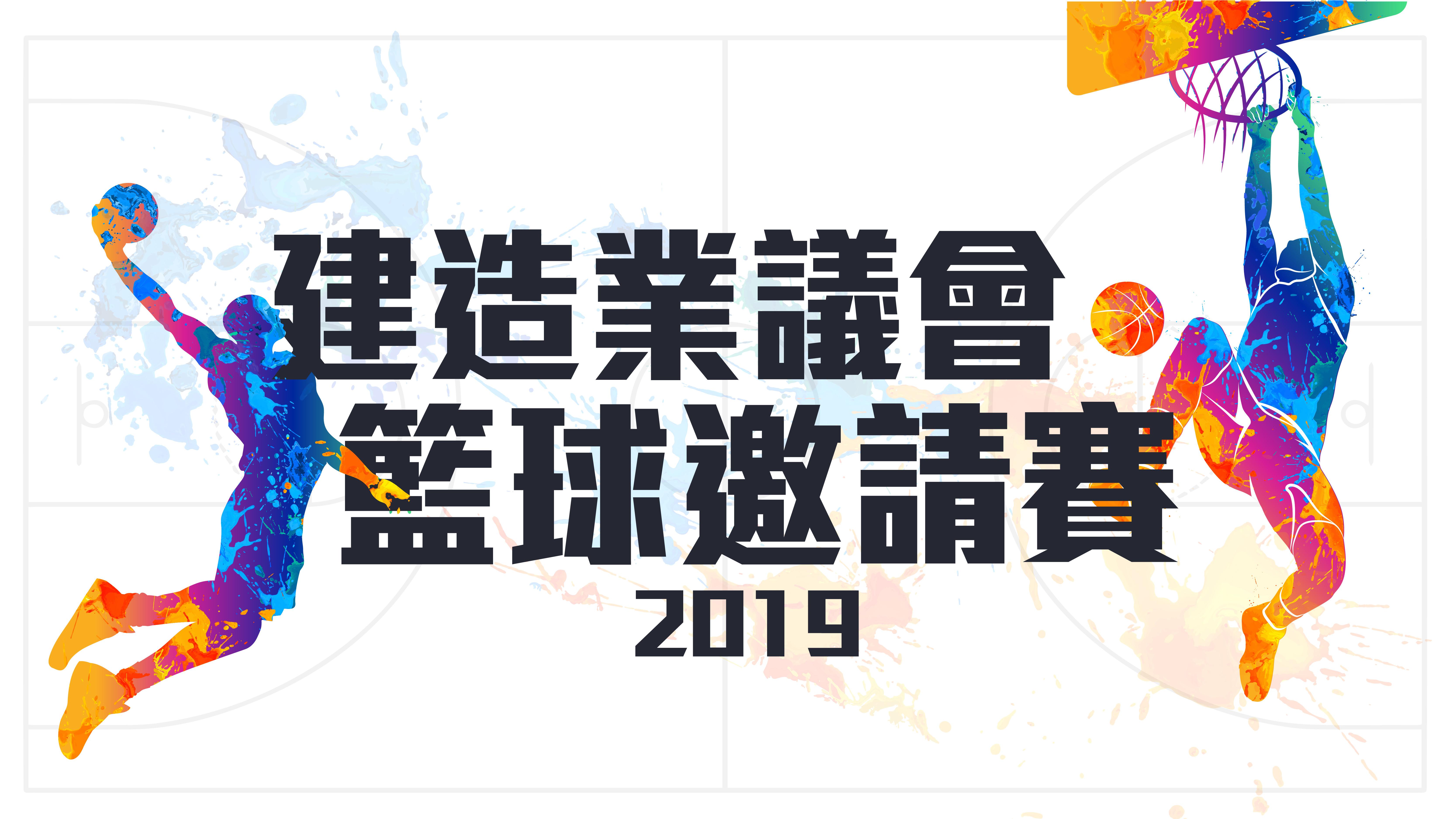 [運動] 建造業議會籃球邀請賽2019