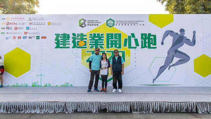 建造業開心跑暨嘉年華2020 - 頒獎典禮-061