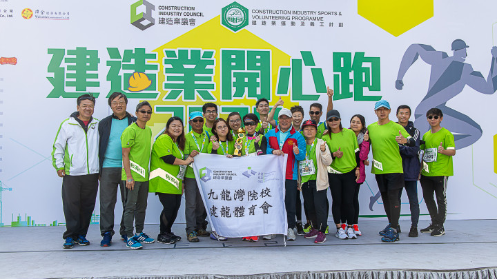 建造業開心跑暨嘉年華2020 - 頒獎典禮-111