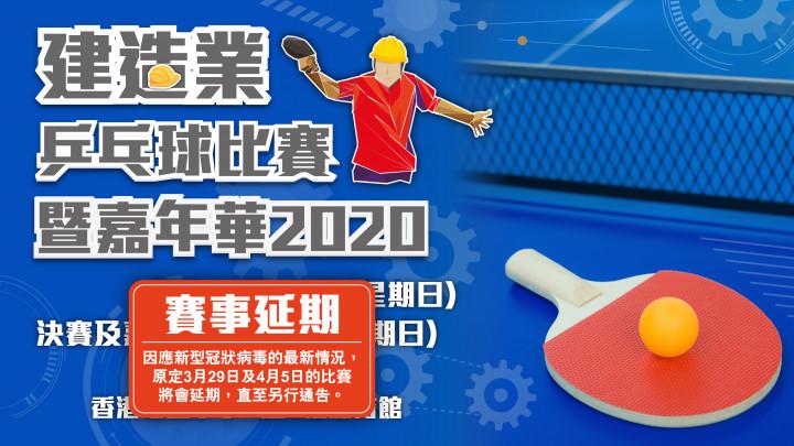 [運動] 建造業乒乓球比賽暨嘉年華2020(賽事延期)