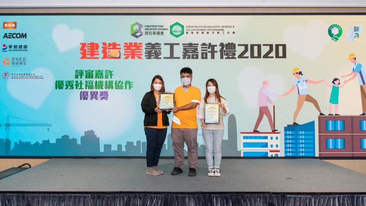 建造業義工嘉許禮2020-080