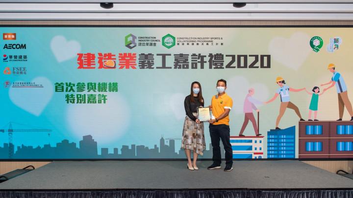 建造業義工嘉許禮2020-053
