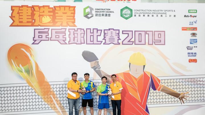 建造業乒乓球比賽暨嘉年華2019-頒獎典禮-029