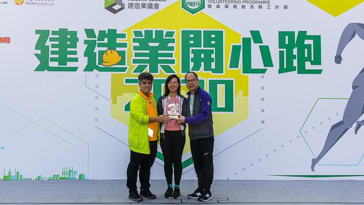 建造業開心跑暨嘉年華2020 - 頒獎典禮-090
