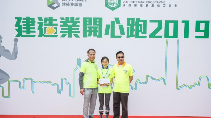 建造業開心跑暨嘉年華2019 - 頒獎典禮-007