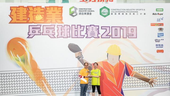 建造業乒乓球比賽暨嘉年華2019-頒獎典禮-035
