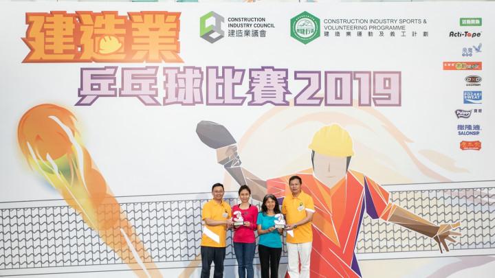 建造業乒乓球比賽暨嘉年華2019-頒獎典禮-027