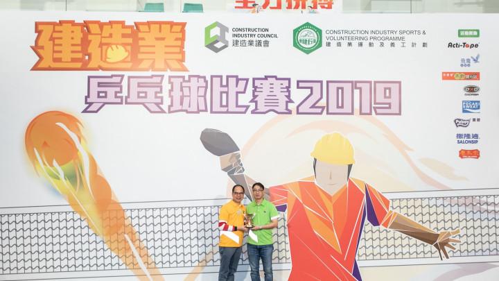 建造業乒乓球比賽暨嘉年華2019-頒獎典禮-033