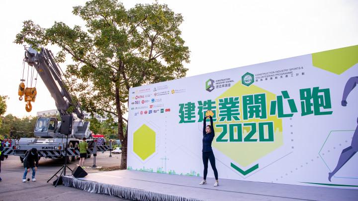 建造業開心跑暨嘉年華2020 - 舞台表演-036