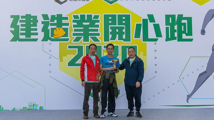 建造業開心跑暨嘉年華2020 - 頒獎典禮-099