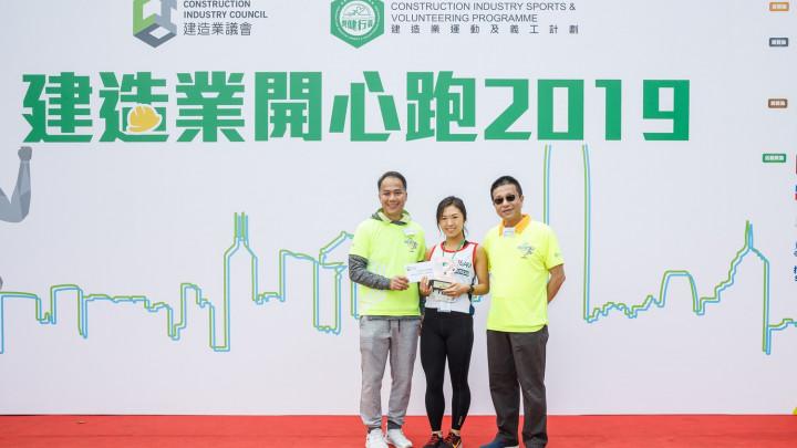 建造業開心跑暨嘉年華2019 - 頒獎典禮-006