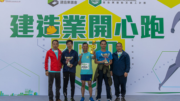 建造業開心跑暨嘉年華2020 - 頒獎典禮-103