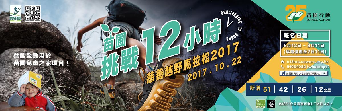 義工服務 - 苗圃挑戰12小時慈善越野馬拉松2017
