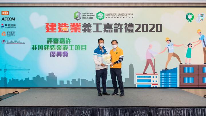建造業義工嘉許禮2020-094