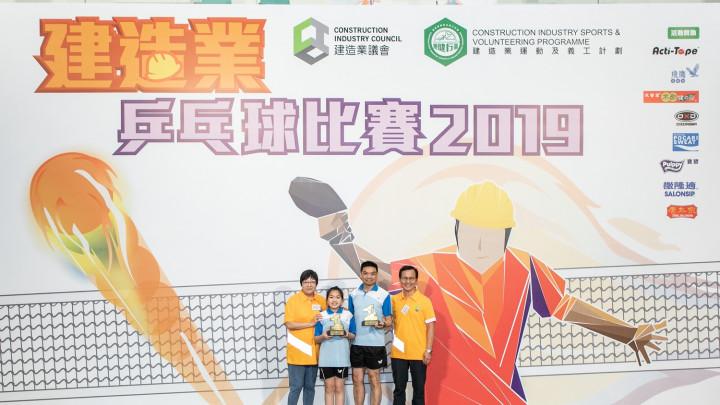 建造業乒乓球比賽暨嘉年華2019-頒獎典禮-021