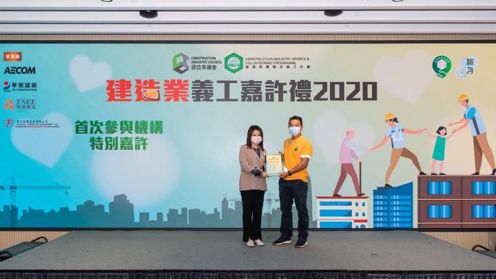 建造業義工嘉許禮2020-052