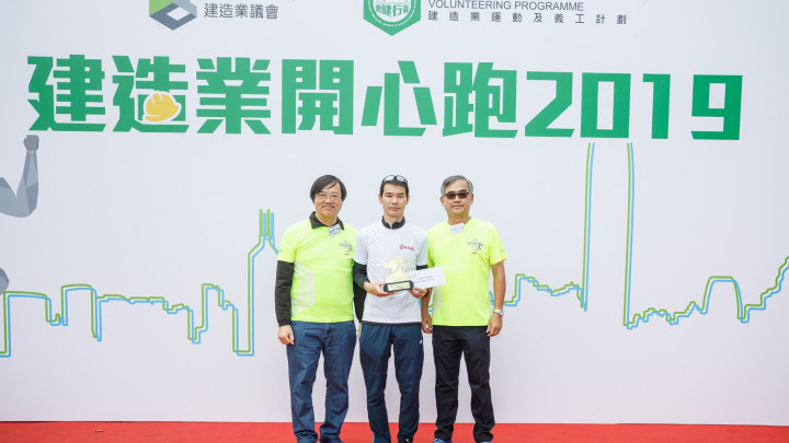建造業開心跑暨嘉年華2019 - 頒獎典禮-020