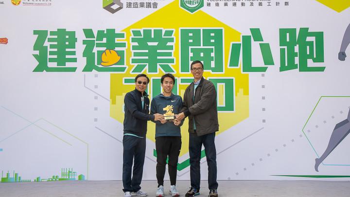 建造業開心跑暨嘉年華2020 - 頒獎典禮-054