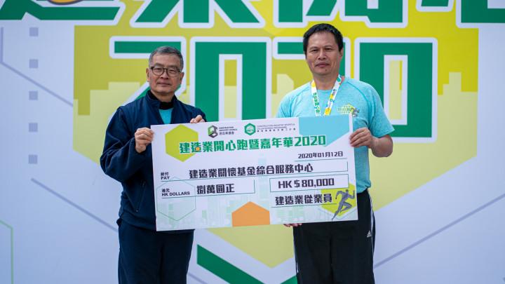 建造業開心跑暨嘉年華2020 - 頒獎典禮-008