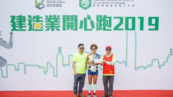 建造業開心跑暨嘉年華2019 - 頒獎典禮-024