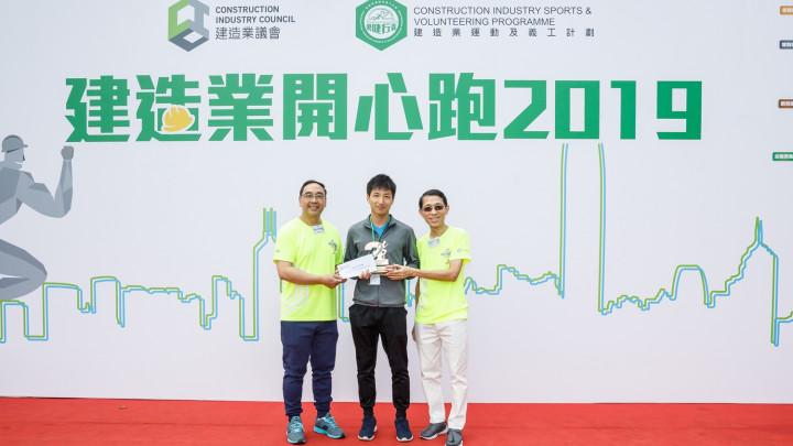 建造業開心跑暨嘉年華2019 - 頒獎典禮-002