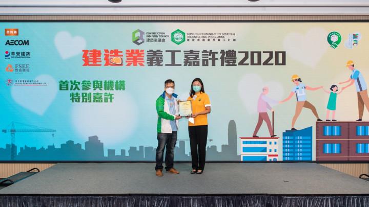建造業義工嘉許禮2020-046