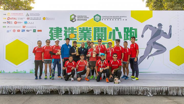 建造業開心跑暨嘉年華2020 - 頒獎典禮-121
