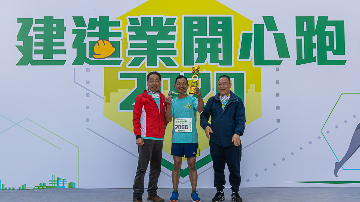 建造業開心跑暨嘉年華2020 - 頒獎典禮-102