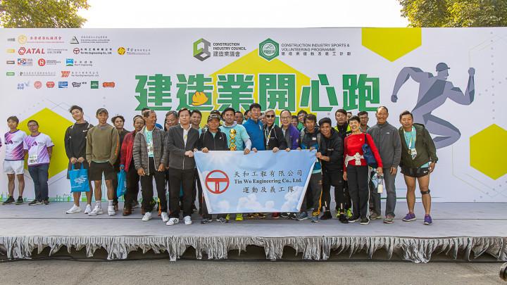 建造業開心跑暨嘉年華2020 - 頒獎典禮-119
