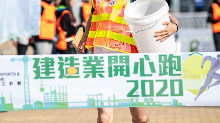 建造業開心跑暨嘉年華2020 - 突出隊形接力跑-048